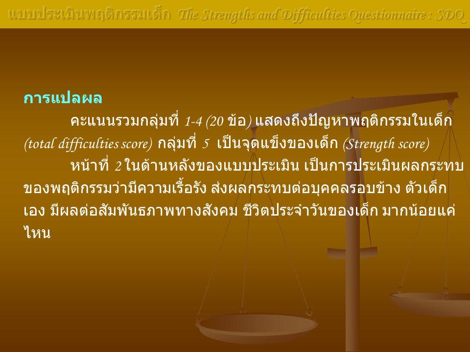 แบบประเมินพฤติกรรมเด็ก The Strengths and Difficulties Questionnaire : SDQ