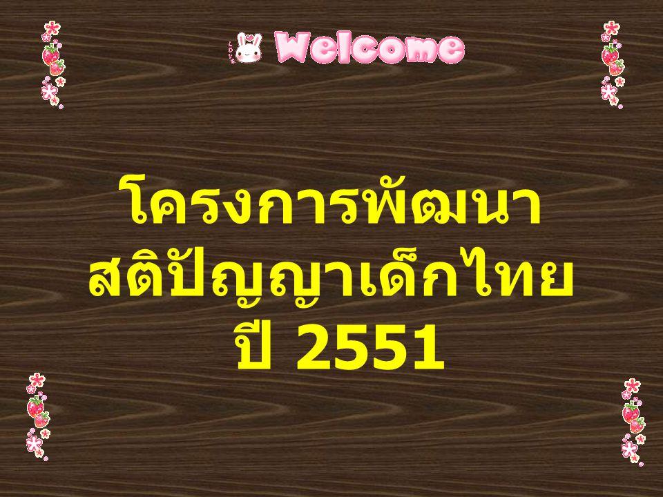 โครงการพัฒนาสติปัญญาเด็กไทย ปี 2551
