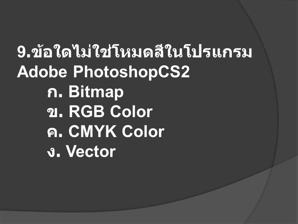 9.ข้อใดไม่ใช่โหมดสีในโปรแกรม Adobe PhotoshopCS2