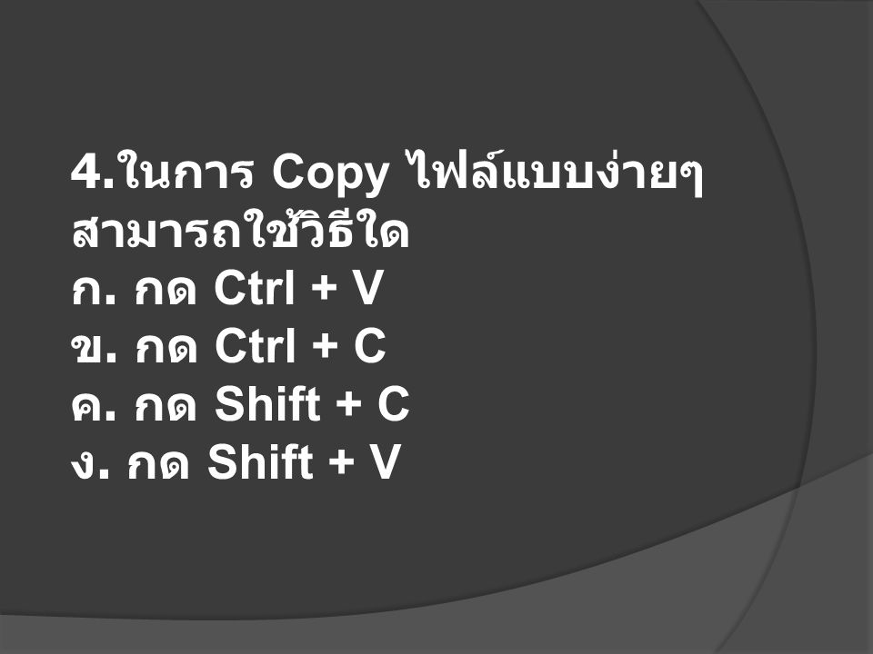 4.ในการ Copy ไฟล์แบบง่ายๆสามารถใช้วิธีใด