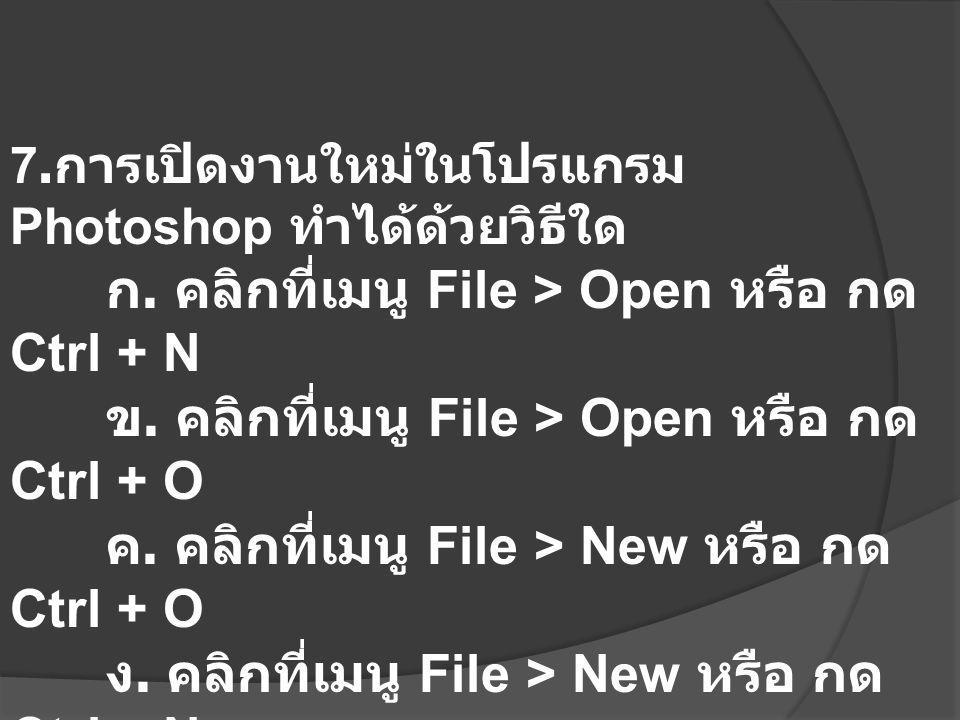 ก. คลิกที่เมนู File > Open หรือ กด Ctrl + N