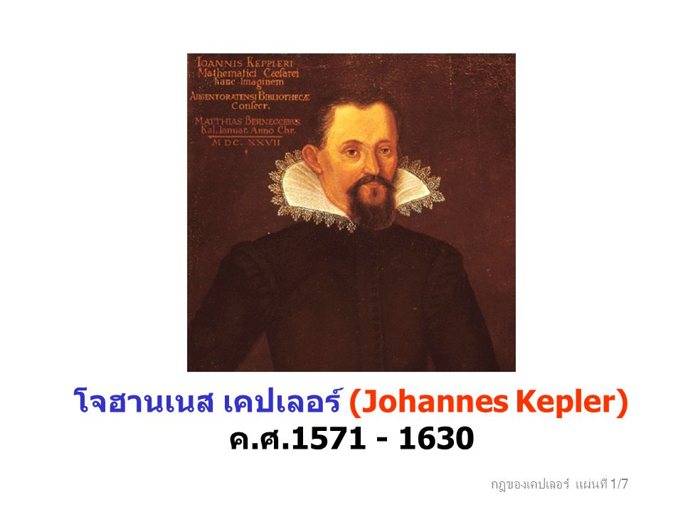 โจฮานเนส เคปเลอร์ (Johannes Kepler) ค.ศ.1571 - 1630