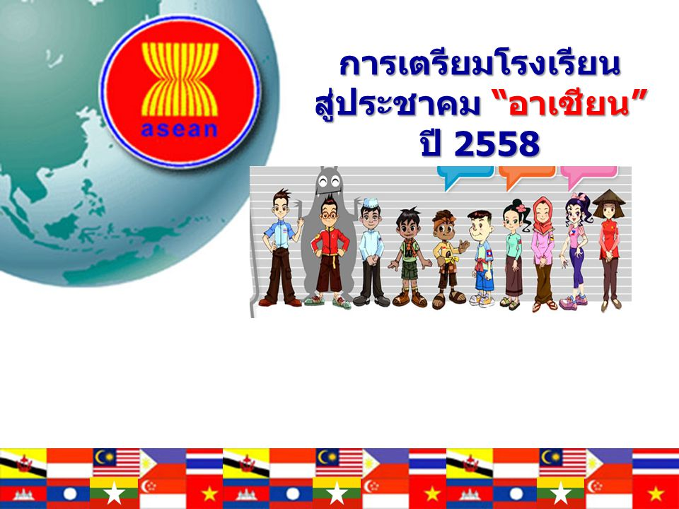การเตรียมโรงเรียน สู่ประชาคม อาเซียน ปี 2558