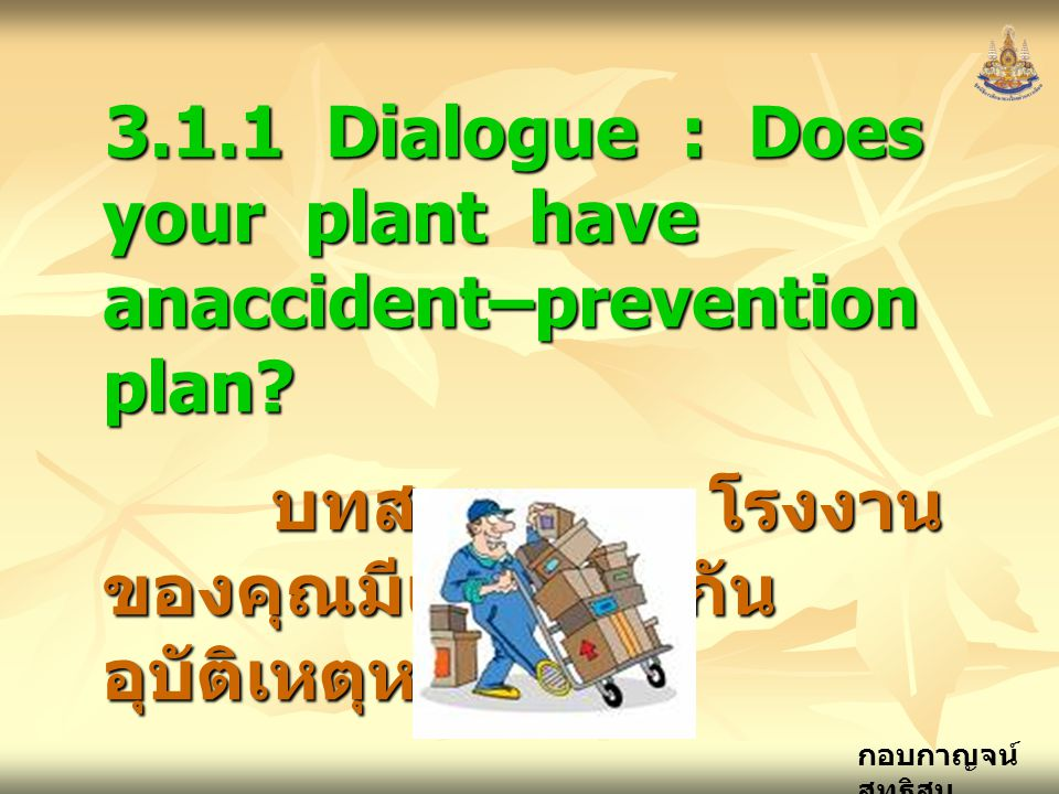 3.1.1 Dialogue : Does your plant have anaccident–prevention plan