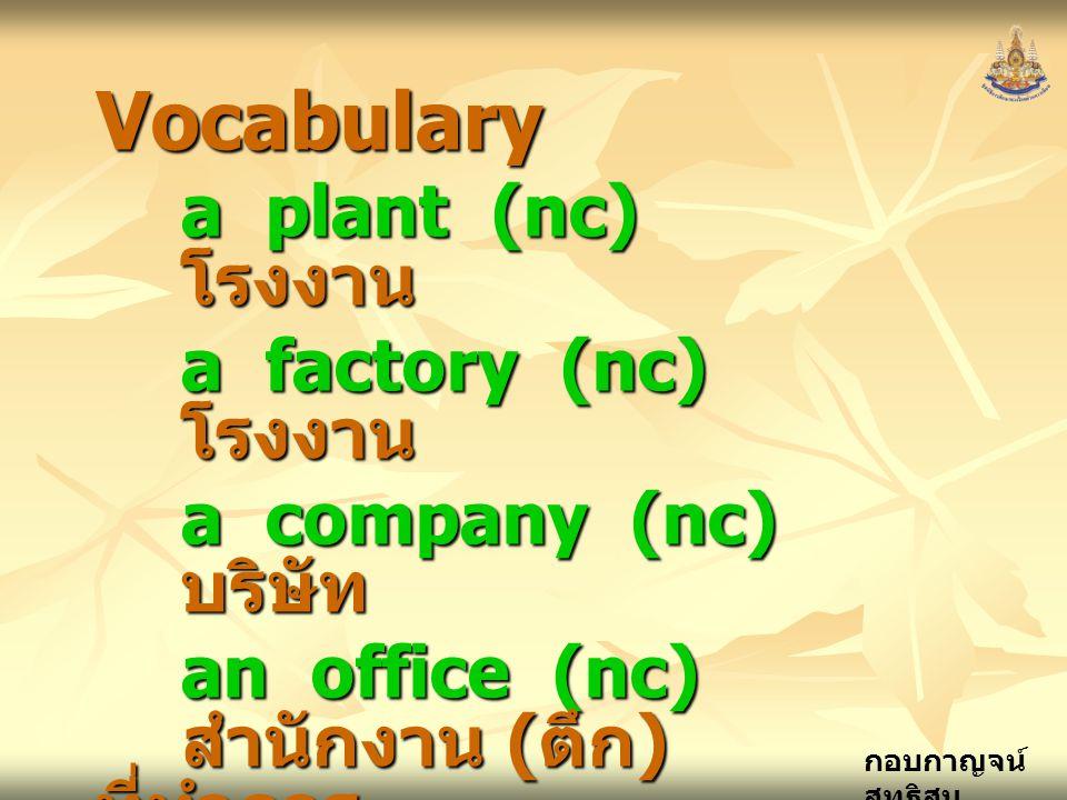 Vocabulary a plant (nc) โรงงาน a factory (nc) โรงงาน