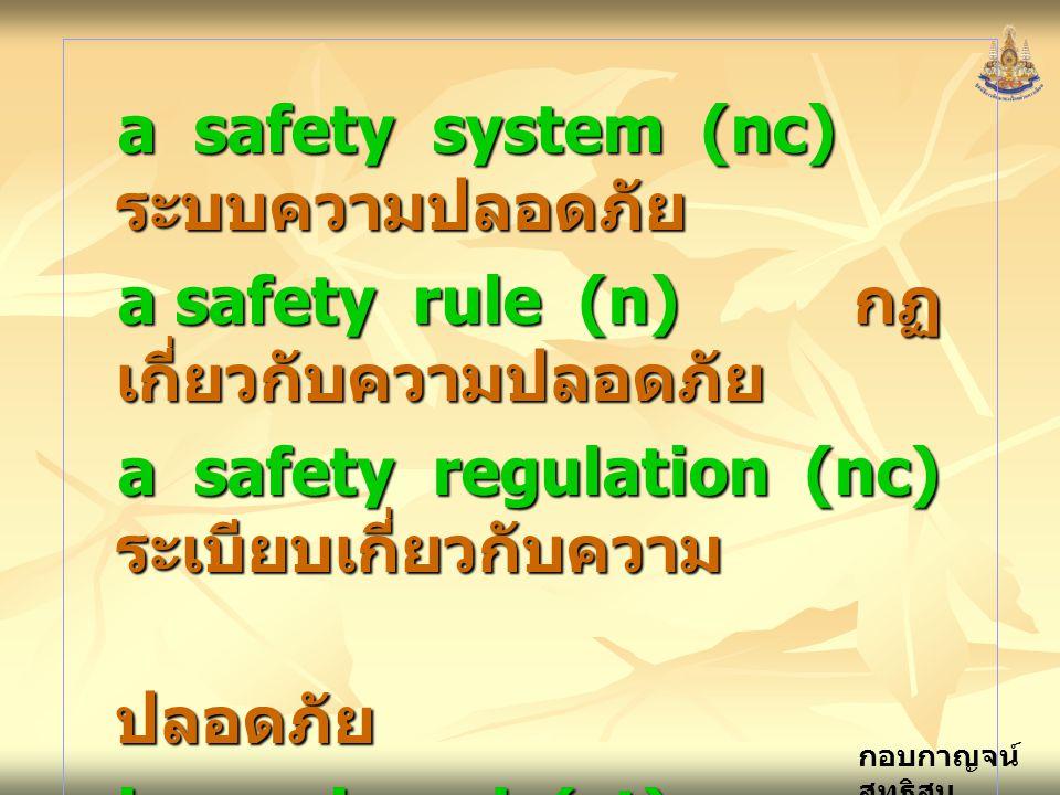 a safety system (nc) ระบบความปลอดภัย