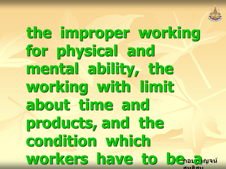 the improper working for physical and mental ability, the working with limit about time and products, and the condition which workers have to be a part of industrial production system.