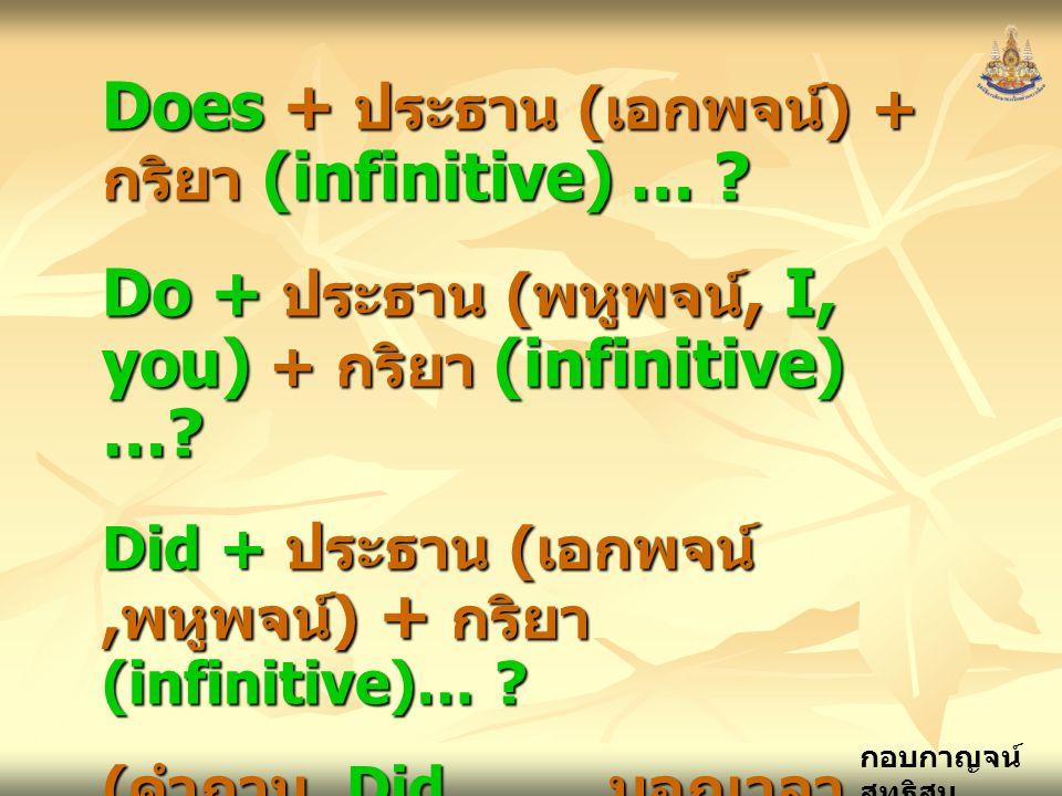 Does + ประธาน (เอกพจน์) + กริยา (infinitive) …