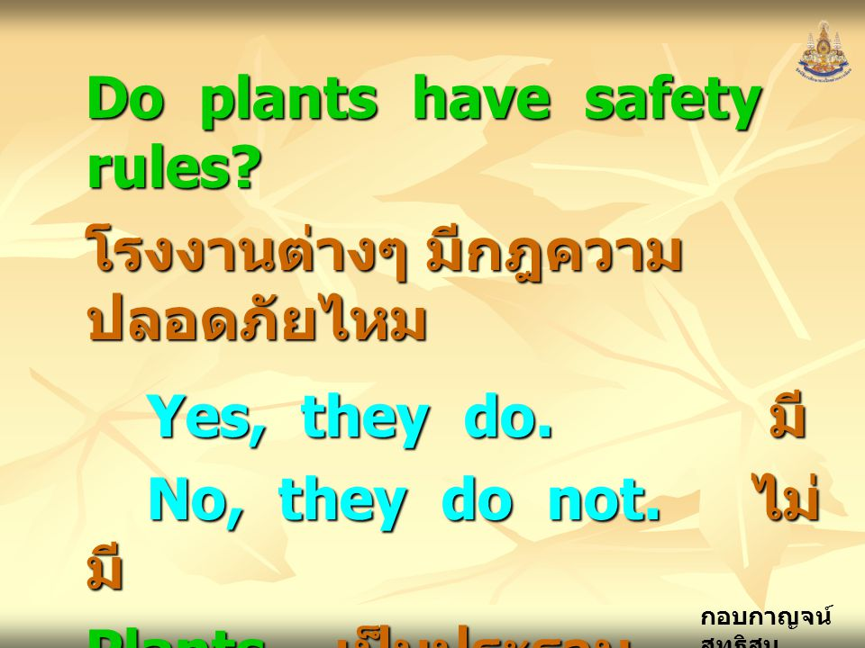 Do plants have safety rules