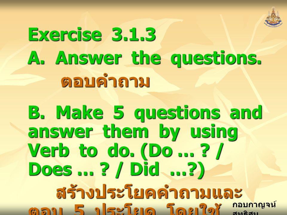 Exercise 3.1.3 A. Answer the questions. ตอบคำถาม.