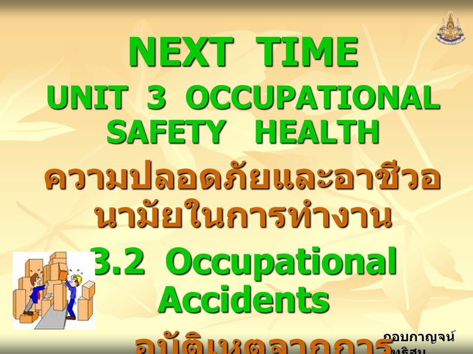 NEXT TIME ความปลอดภัยและอาชีวอนามัยในการทำงาน