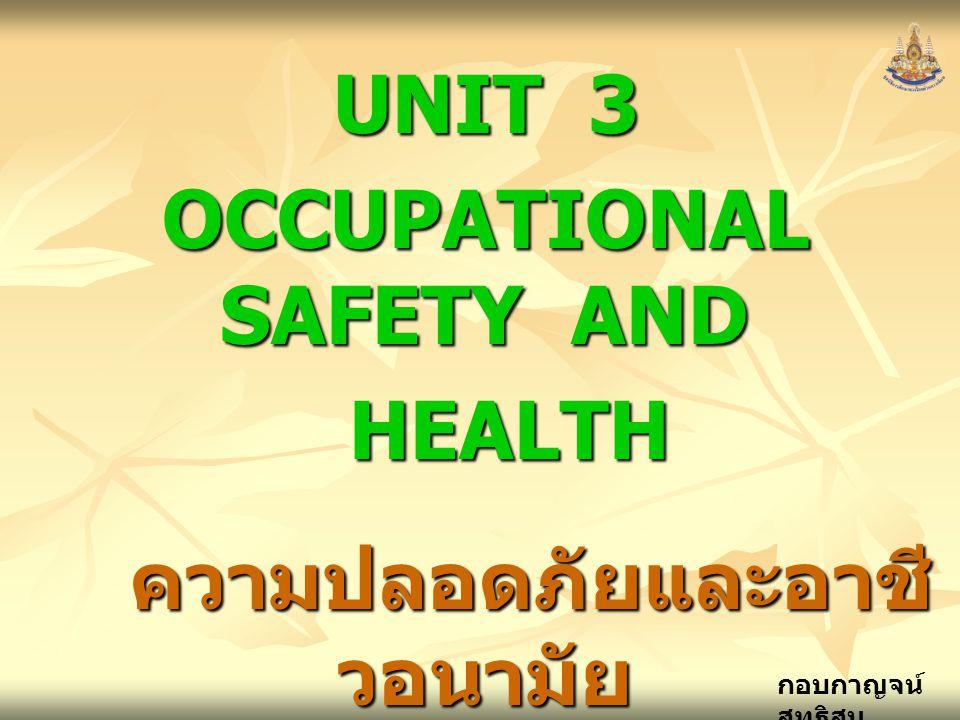 OCCUPATIONAL SAFETY AND ความปลอดภัยและอาชีวอนามัย