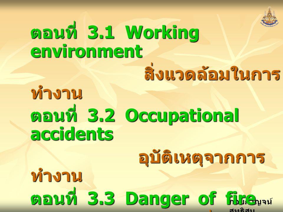 ตอนที่ 3.1 Working environment