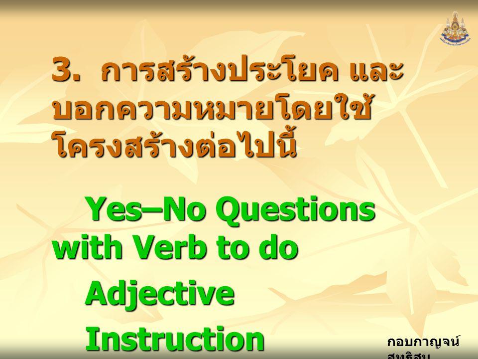 3. การสร้างประโยค และบอกความหมายโดยใช้โครงสร้างต่อไปนี้