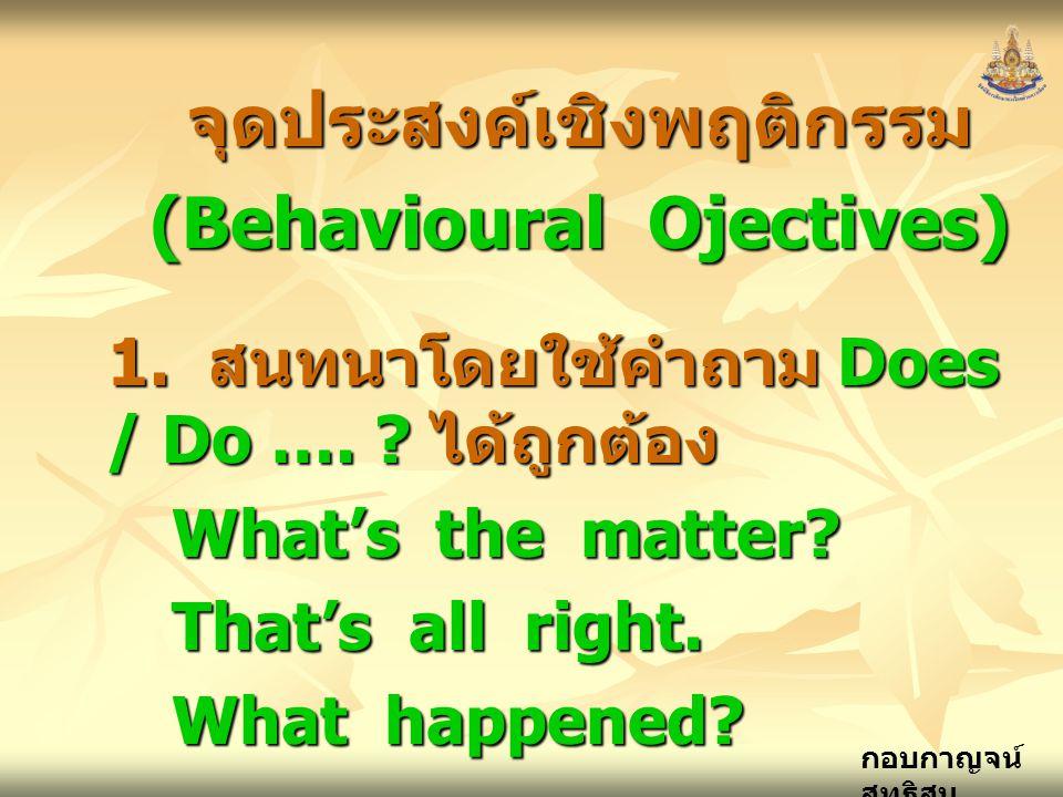 จุดประสงค์เชิงพฤติกรรม (Behavioural Ojectives)