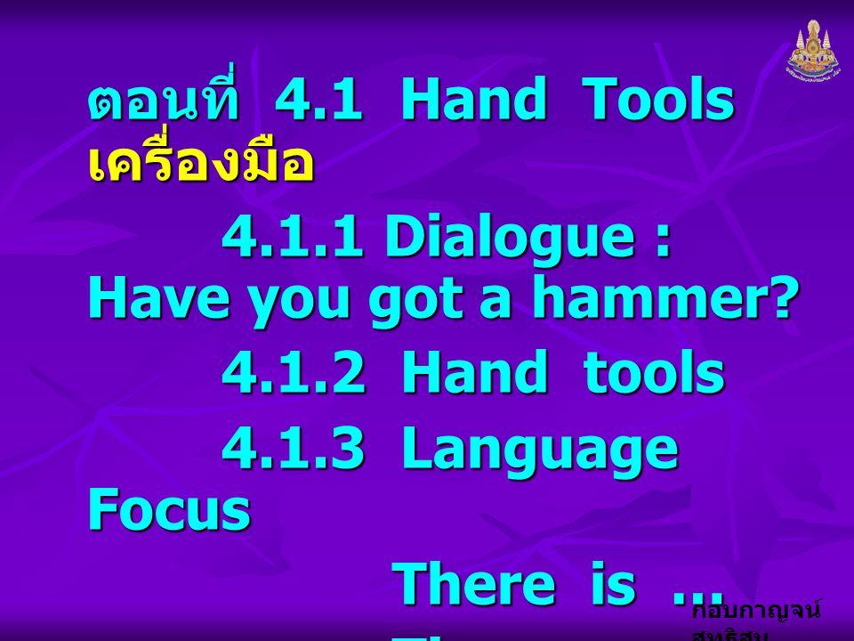 ตอนที่ 4.1 Hand Tools เครื่องมือ