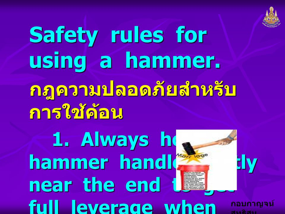 Safety rules for using a hammer.