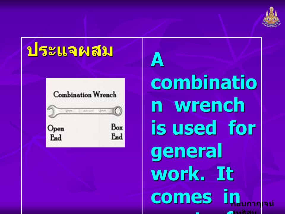 ประแจผสม A combination wrench is used for general work.