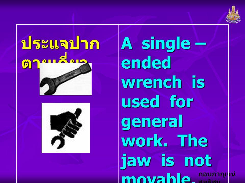 ประแจปากตายเดี่ยว A single – ended wrench is used for general work.