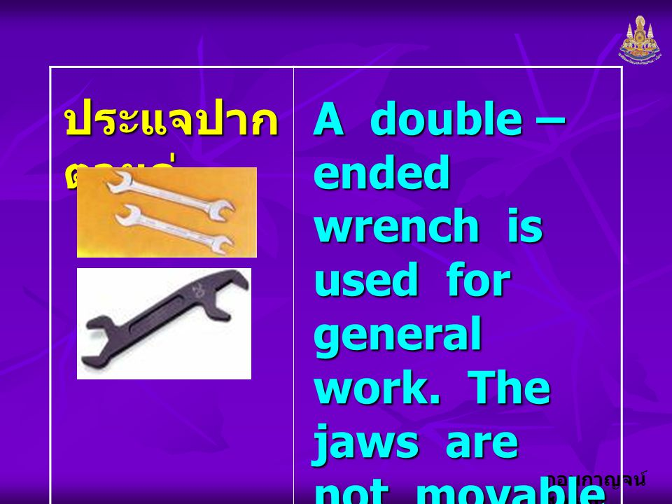 ประแจปากตายคู่ A double – ended wrench is used for general work.