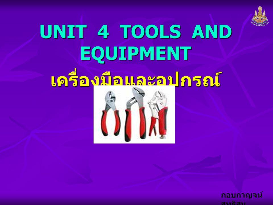 UNIT 4 TOOLS AND EQUIPMENT เครื่องมือและอุปกรณ์