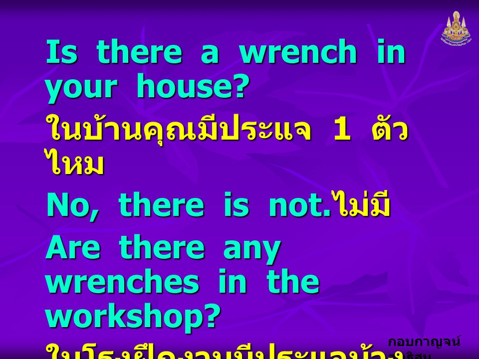 Is there a wrench in your house