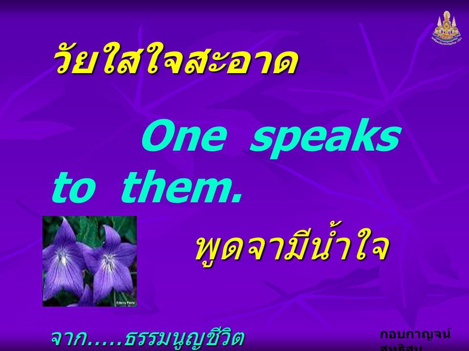 วัยใสใจสะอาด One speaks to them. พูดจามีน้ำใจ จาก.....ธรรมนูญชีวิต
