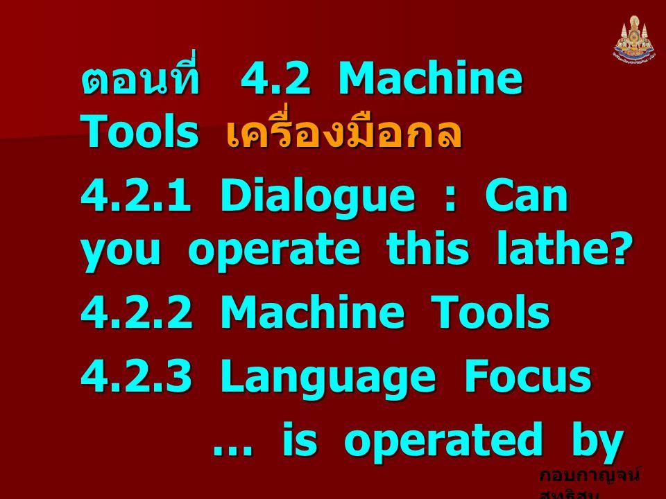 ตอนที่ 4.2 Machine Tools เครื่องมือกล