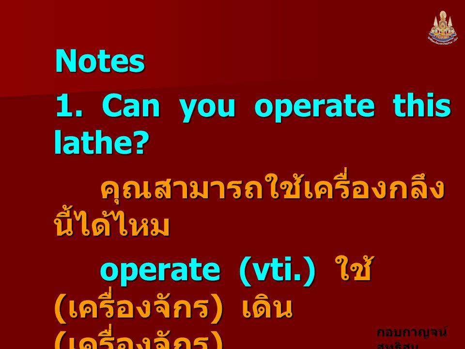 Notes 1. Can you operate this lathe. คุณสามารถใช้เครื่องกลึงนี้ได้ไหม.