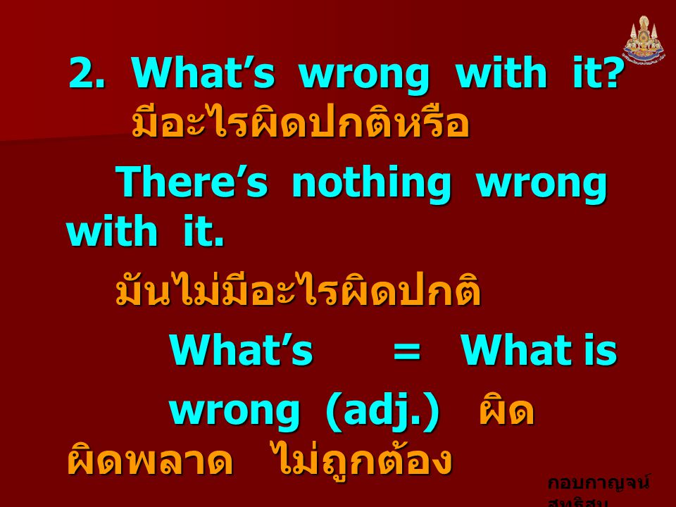 2. What's wrong with it มีอะไรผิดปกติหรือ