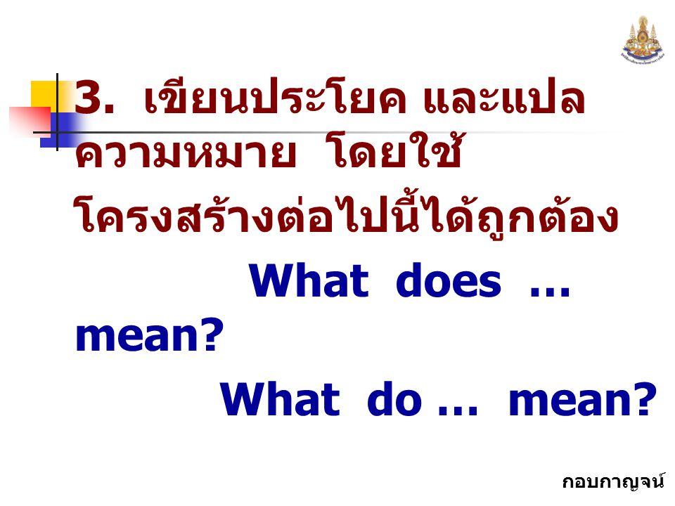 3. เขียนประโยค และแปลความหมาย โดยใช้
