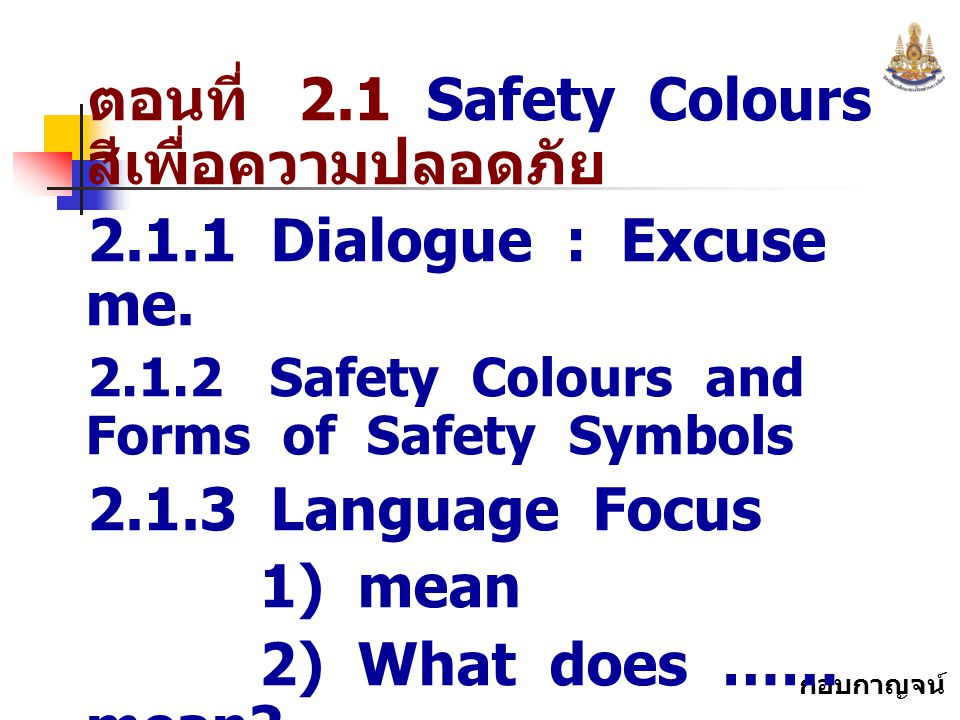 ตอนที่ 2.1 Safety Colours สีเพื่อความปลอดภัย