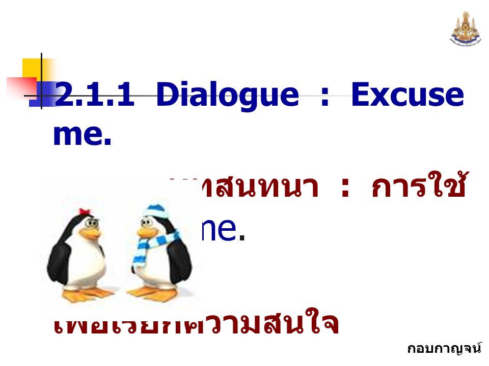 บทสนทนา : การใช้ Excuse me. เพื่อเรียกความสนใจ