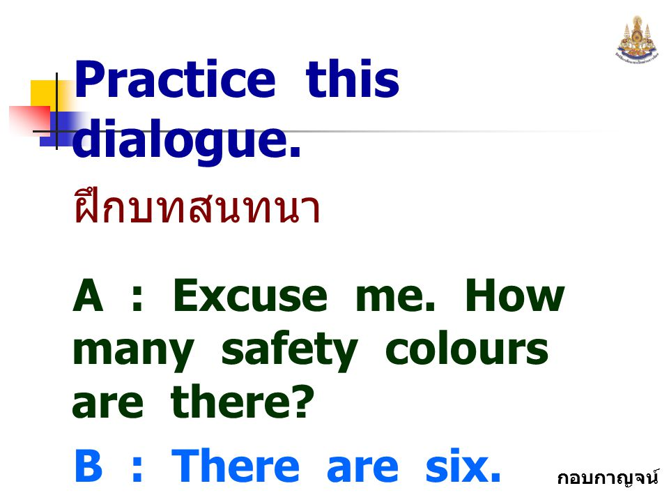 Practice this dialogue.