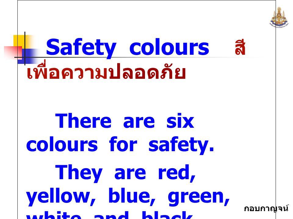 Safety colours สีเพื่อความปลอดภัย