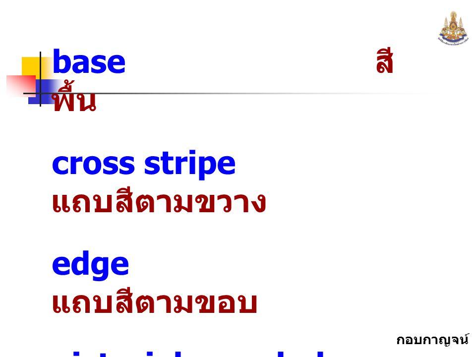 base สีพื้น cross stripe แถบสีตามขวาง. edge แถบสีตามขอบ.