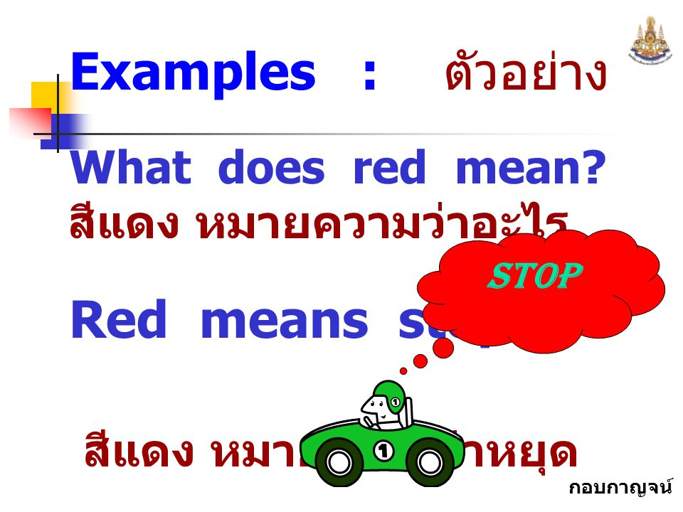 Examples : ตัวอย่าง Red means stop.