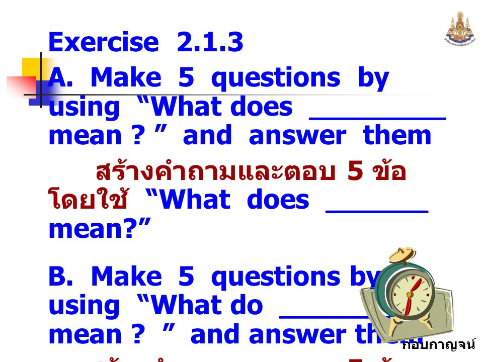 Exercise 2.1.3 A. Make 5 questions by using What does ________ mean and answer them.