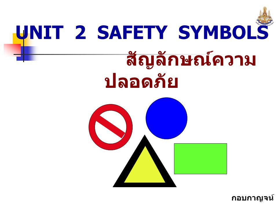 สัญลักษณ์ความปลอดภัย