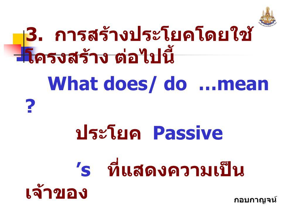 3. การสร้างประโยคโดยใช้โครงสร้าง ต่อไปนี้