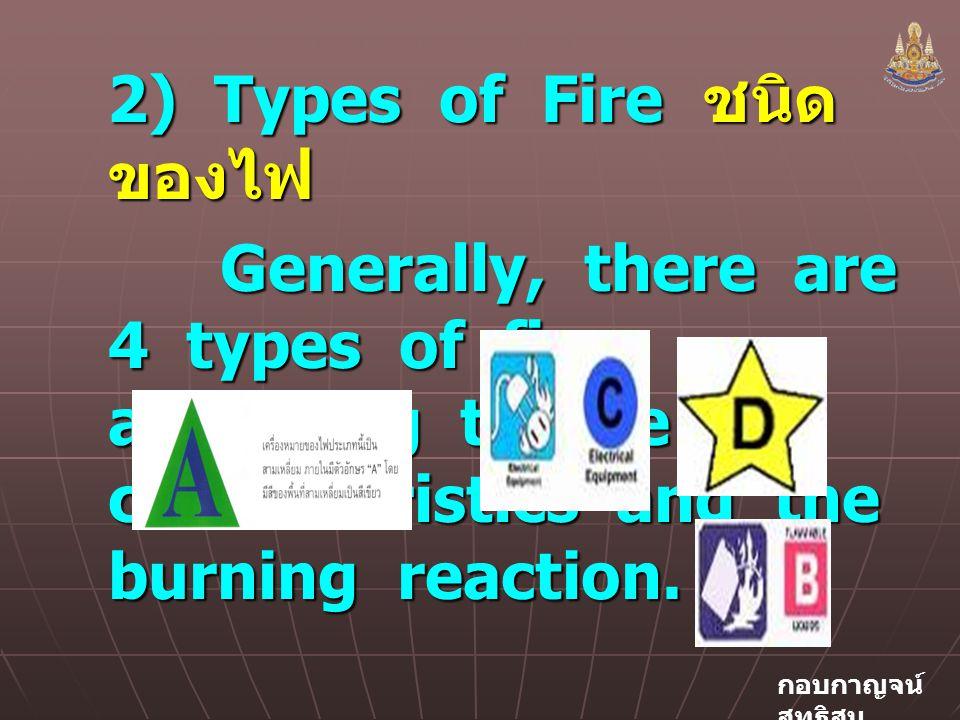 2) Types of Fire ชนิดของไฟ