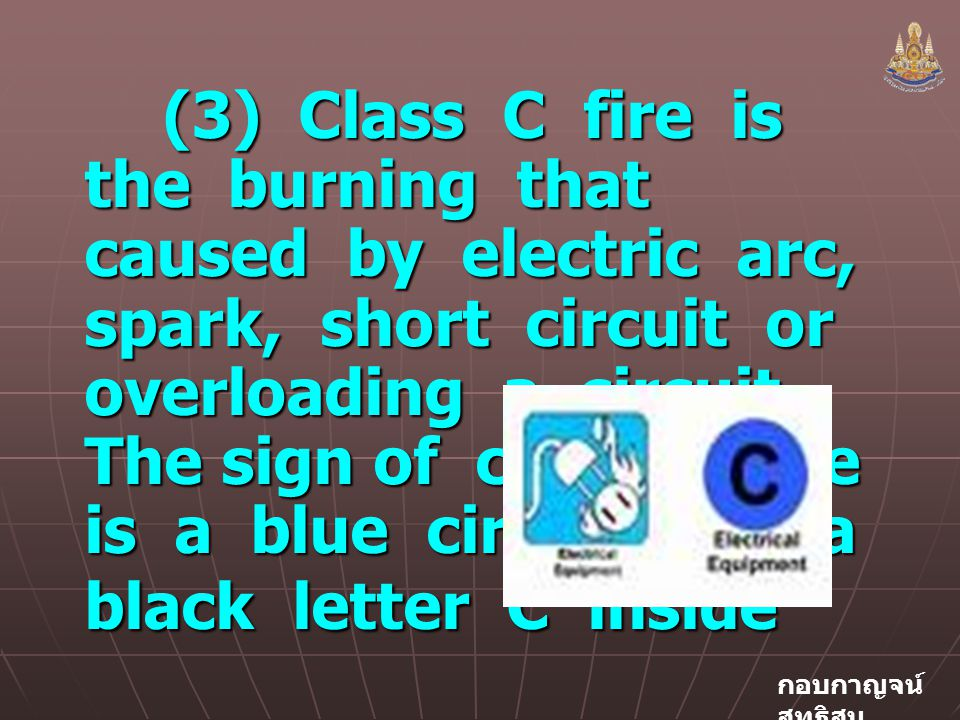 (3) Class C fire is the burning that caused by electric arc, spark, short circuit or overloading a circuit.