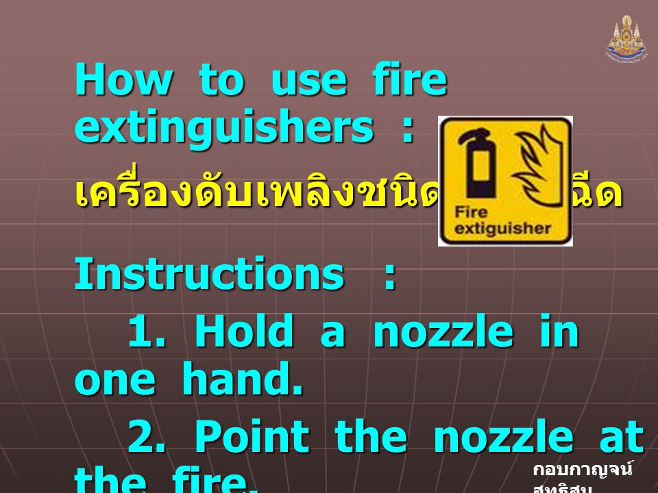How to use fire extinguishers :
