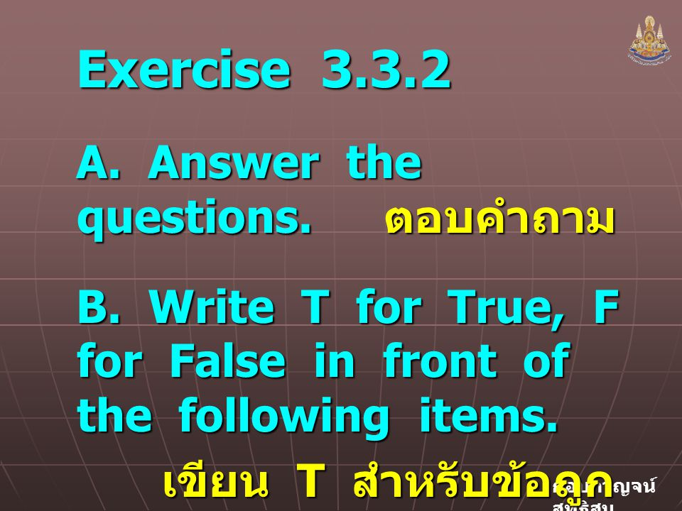 Exercise 3.3.2 A. Answer the questions. ตอบคำถาม