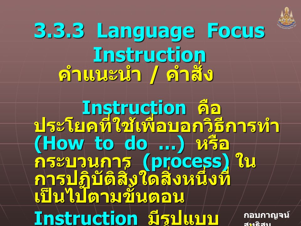 Instruction คำแนะนำ / คำสั่ง