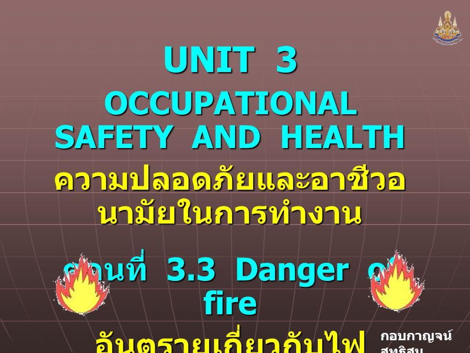 OCCUPATIONAL SAFETY AND HEALTH ความปลอดภัยและอาชีวอนามัยในการทำงาน