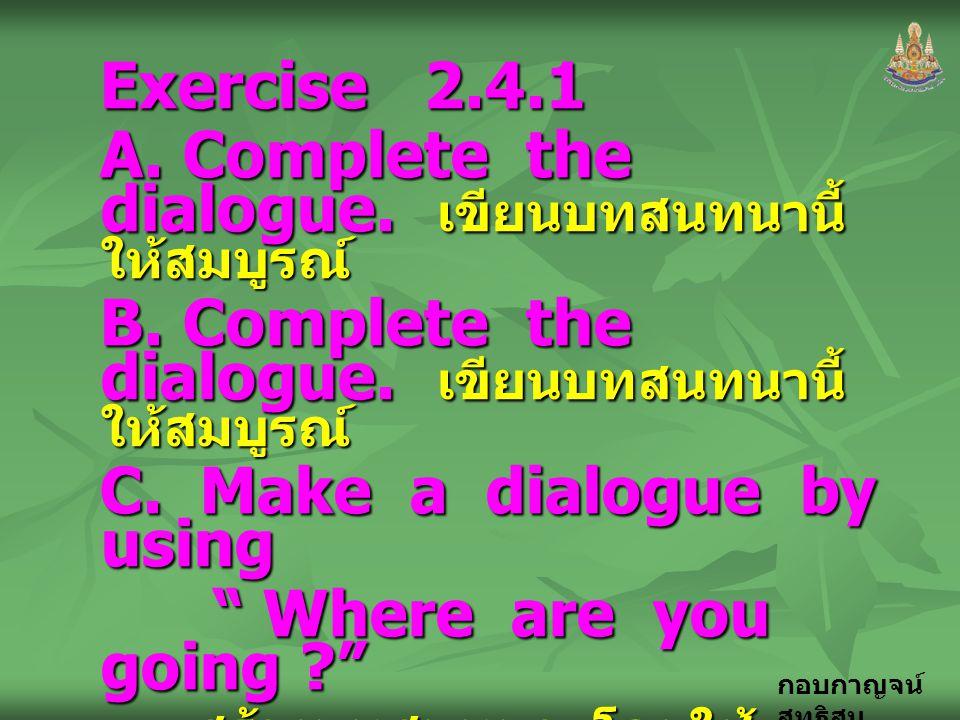 A. Complete the dialogue. เขียนบทสนทนานี้ให้สมบูรณ์