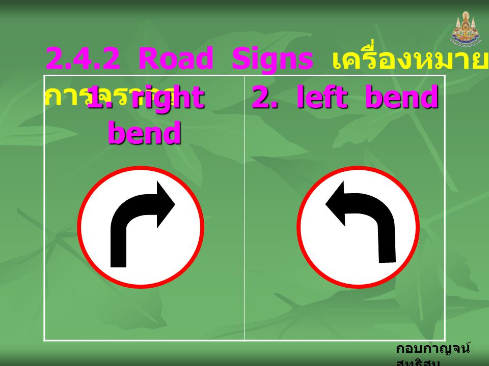 2.4.2 Road Signs เครื่องหมายการจราจร