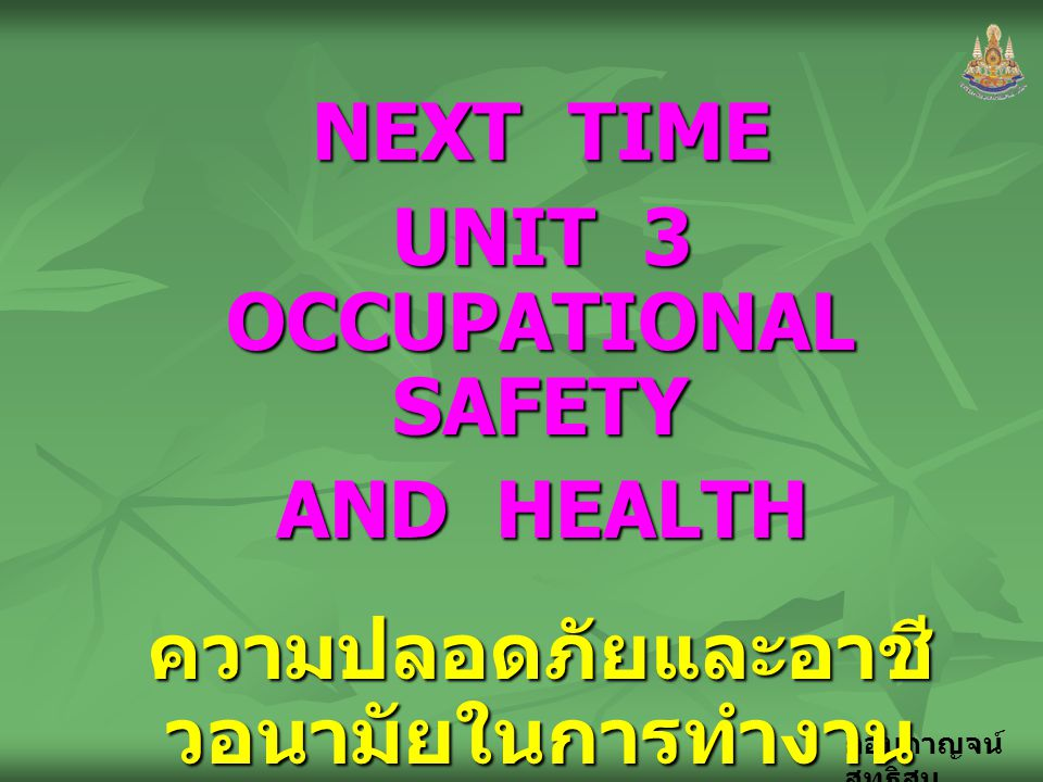UNIT 3 OCCUPATIONAL SAFETY ความปลอดภัยและอาชีวอนามัยในการทำงาน