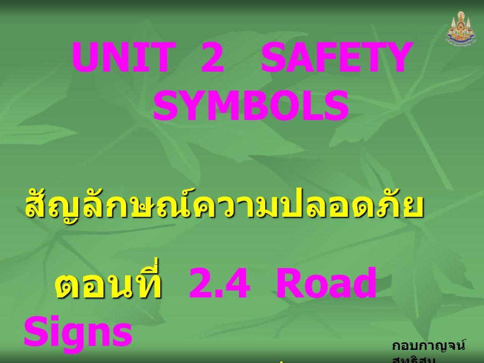 UNIT 2 SAFETY SYMBOLS ตอนที่ 2.4 Road Signs สัญลักษณ์ความปลอดภัย